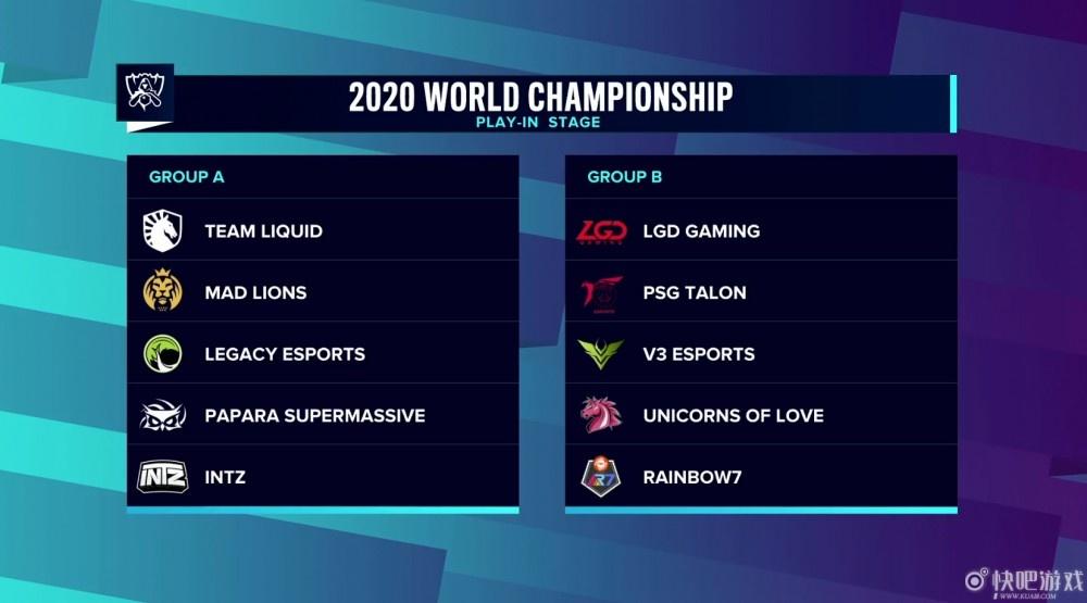 2020全球总决赛抽签结果出炉
