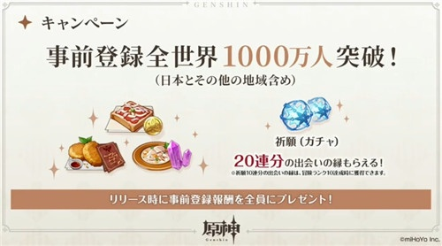 TGS 2020:米哈游发布原神辅助全新实机预告片